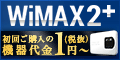 【@nifty】WiMAX